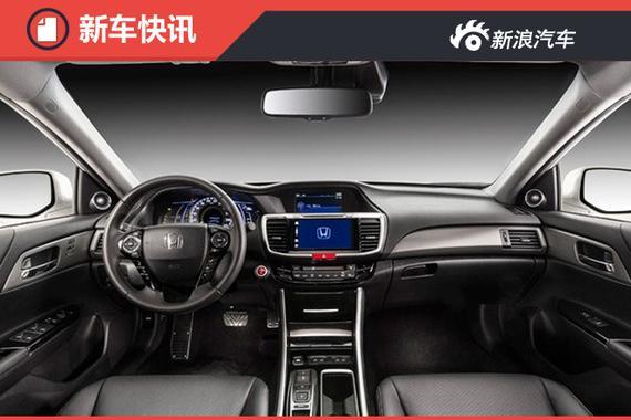 新款雅阁混动版亮相于2016北京车展,新车外观方面相比普通版车型增加了凸显时尚与年轻的设计元素,并在车身两侧和尾部融入了象征身份的HYBRID标识。新车轴距与普通版相同,达到2775mm。   动力方面,新款雅阁混动版搭载了SPORT HYBRID(锐混动)混合动力系统,该系统采用2.