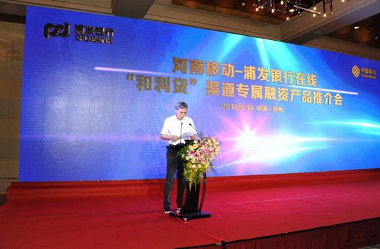 将河南移动的2线上终端订货平台与浦发银行的网贷系统对接于2016年
