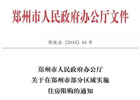 郑州市今起对部分区域实施住房限购