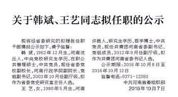 根据今日河南日报二版的公示,1980年出生的王艺将出任共青团河南省委书记。