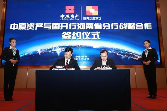 中原资产与国开行河南省分行签署战略合作仪式