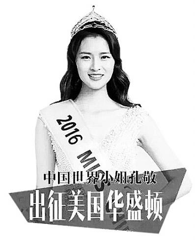 她是社旗人,从全国两万余人中脱颖而出,摘取世姐中国赛区冠军