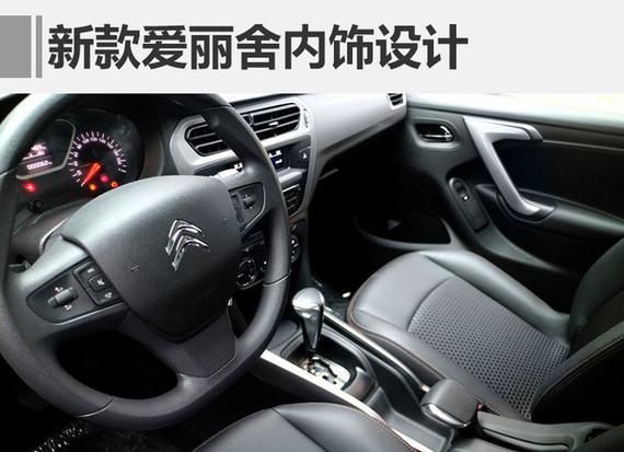 东风雪铁龙新爱丽舍实车曝光