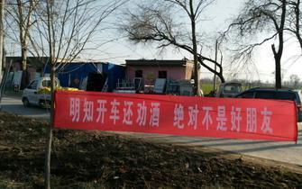 河南乡村禁止酒驾宣传标语 最后一个亮了