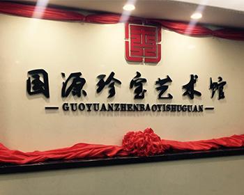 郑州国源文化传播有限公司