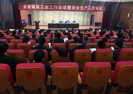 全省煤炭工业工作会议