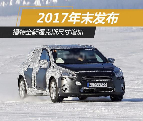 福特全新福克斯尺寸增加 2017年末发布