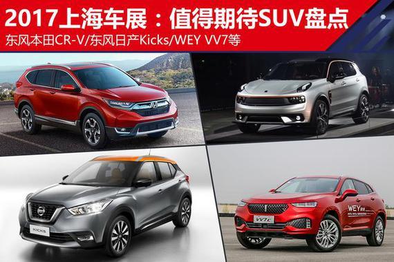 2017上海车展:值得期待的SUV盘点