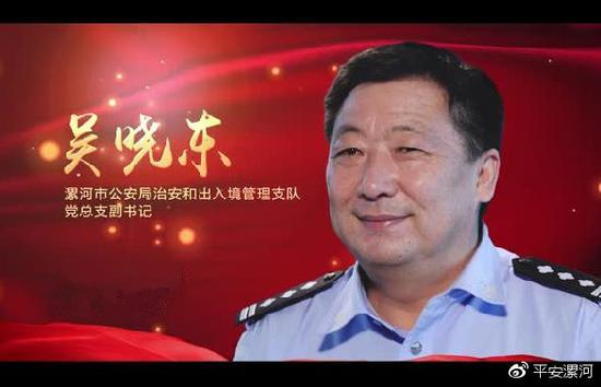 漯河市公安局吴晓东先进事迹材料