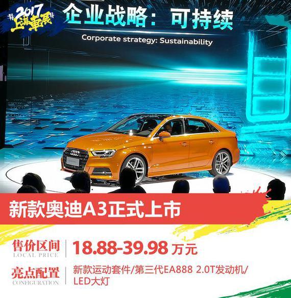 奥迪新款A3正式上市 售价18.88-39.98万