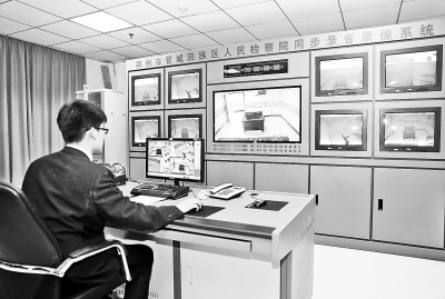人民检察院同步录音录像系统