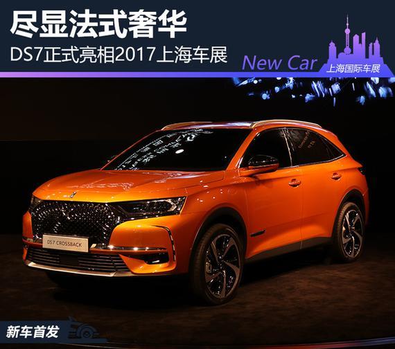 尽显法式奢华 上海车展实拍全新DS7