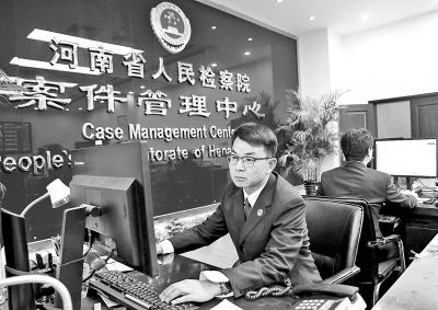 """通过河南省检察院案件管理中心的案件管理统一业务应用系统,检察机关对所有入检环节案件实行""""统一受理、动态监管、全程跟踪""""。"""
