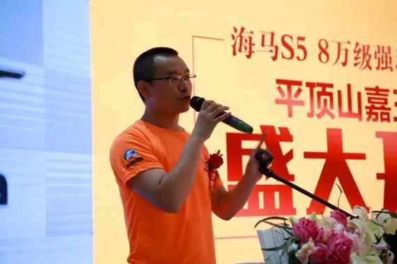 海马汽车销售有限公司总经理助理付旭峰致辞