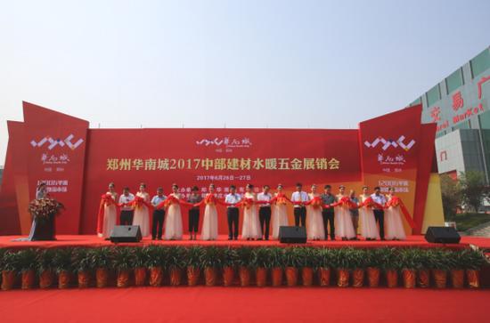 展会开幕式上,新郑市商务局局长王燕发表了讲话,充分肯定了郑州华南城图片