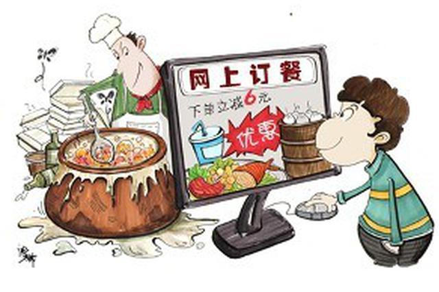 郑州5363家网络订餐商户被下线 公布举报电话12331