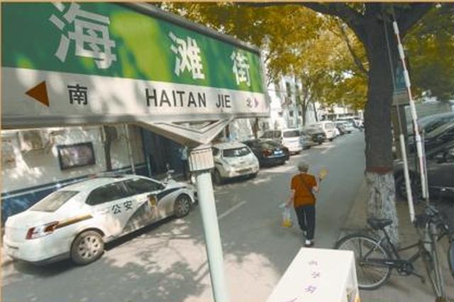 没有海的郑州为啥有条海滩街 老郑州都说不清楚