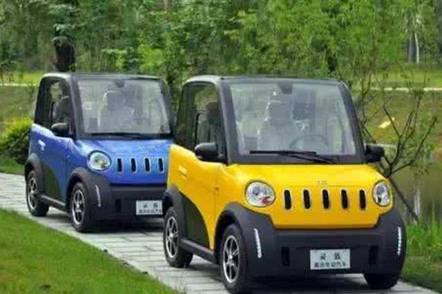 河南发布低速电动车引导性目录 能否合法上路不明朗