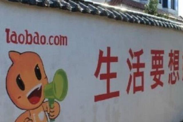 河南今年拟建200个农村电商示范商铺