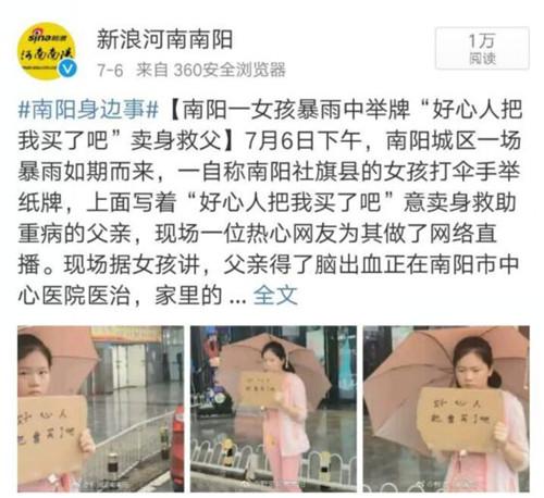 南阳14岁女孩举牌自有救父v女孩:男生卖身真女生人间亲图片