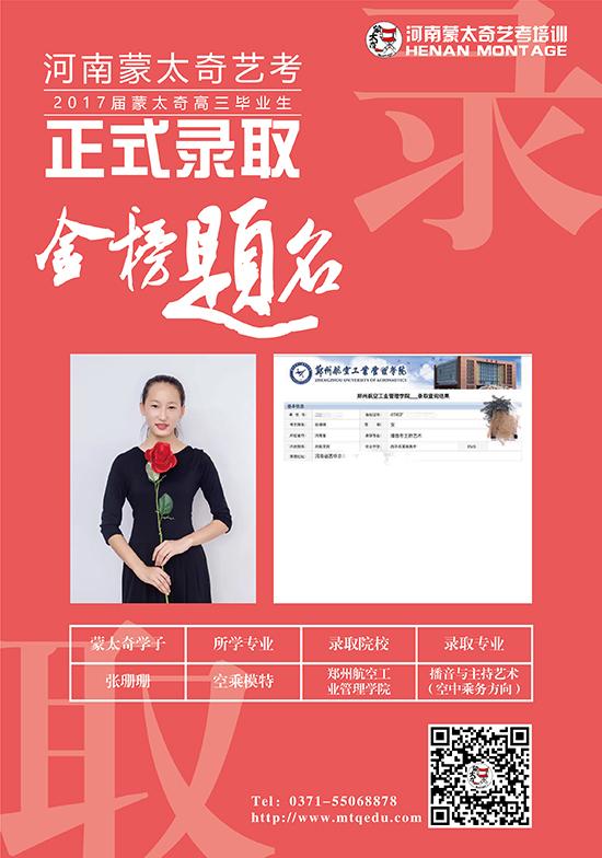 蒙太奇学子张珊珊被郑州航空工业管理学院播音与主持专业录取