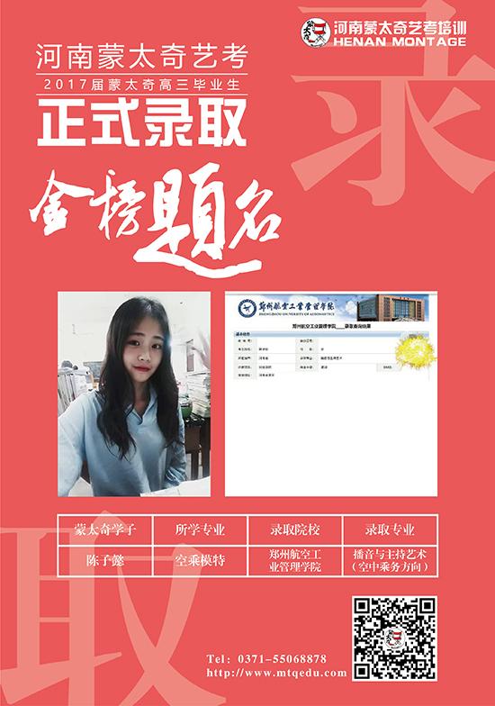 蒙太奇学子陈子懿被郑州航空工业管理学院播音与主持专业录取