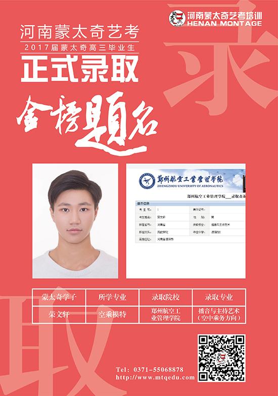 蒙太奇学子荣文轩被郑州航空工业管理学院播音与主持专业录取