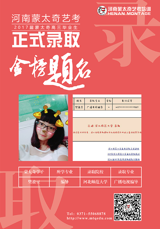 蒙太奇学子樊盈豆被河北师范大学广播电视编导专业录取