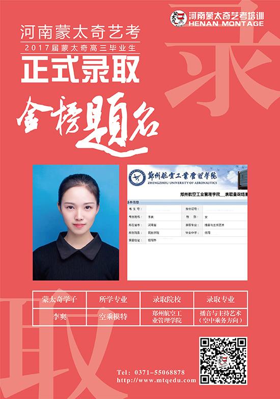 蒙太奇学子李爽被郑州航空工业管理学院播音与主持专业录取