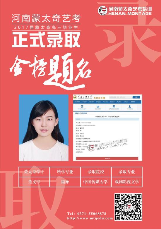 蒙太奇学子董文璟被中国传媒大学戏剧影视文学录取