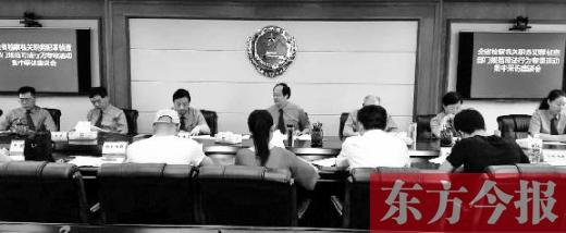 全省检察机关职务犯罪侦查部门规范司法行为专项活动座谈会现场
