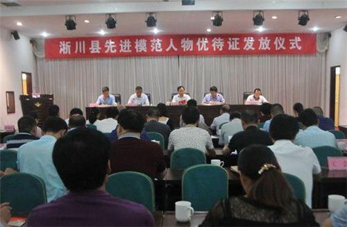 淅川县举行先进模范人物优待证发放仪式