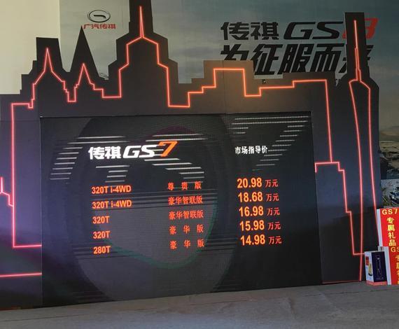 广汽传祺明锋店销售总监 陈强  公布新车价位