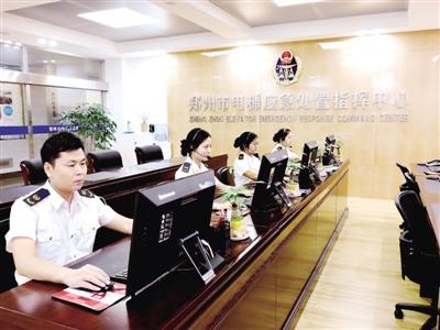 郑州市电梯应急处置指挥中心