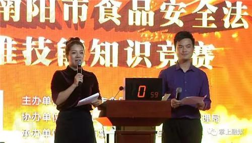 南阳市举行食品安全法暨标准技能知识竞赛