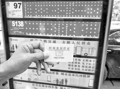 有居住证、60岁以上的外地老人,有望在郑州免费乘公交车。
