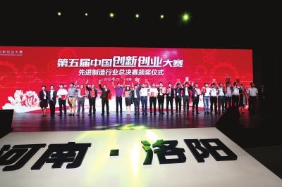 第五届中国创新创业大赛先进制造行业总决赛颁奖典礼