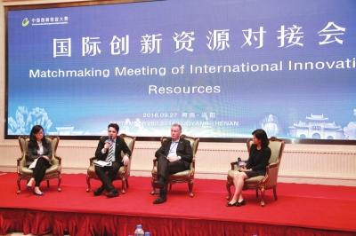 国际创新资源对接会