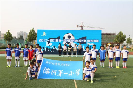 足球校队赛前展示