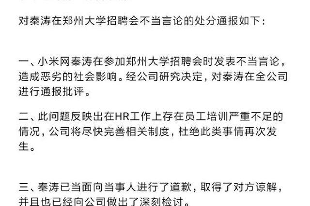 小米就郑州一大学校招风波道歉 涉事员工通报批评