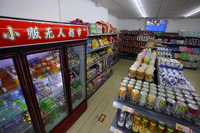 """无人超市低调亮相郑州 扫码获取""""钥匙""""可开门"""