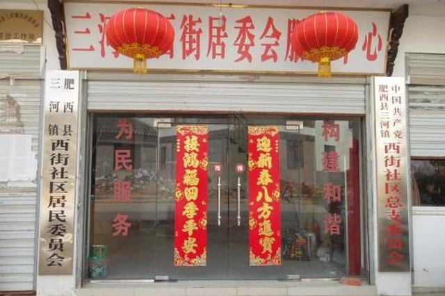 河南村委会社区居委会拟明年上半年首次同步换届