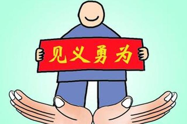 河南立法为见义勇为者撑腰最高奖20万 含哪些行为