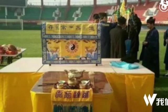 河南建业球队请法师做法祈福