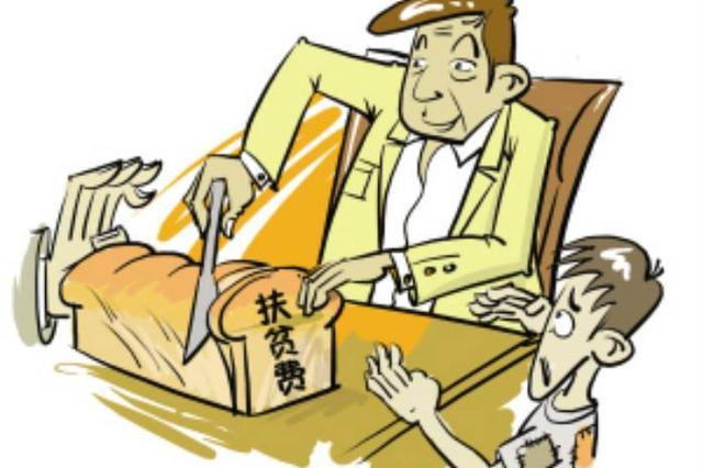 河南:骗取扶贫政策待遇 将列入诚信黑名单