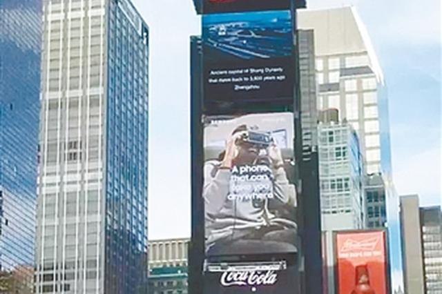 郑州城市形象宣传片登陆纽约时报广场 画面唯美大气