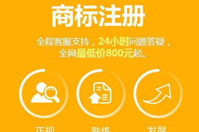 郑州商标受理窗口挂牌 今后注册商标无须去北京