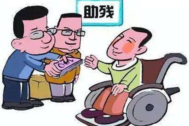 """郑州""""十三五""""专项规划:兜底保障贫困残疾人基本民生"""