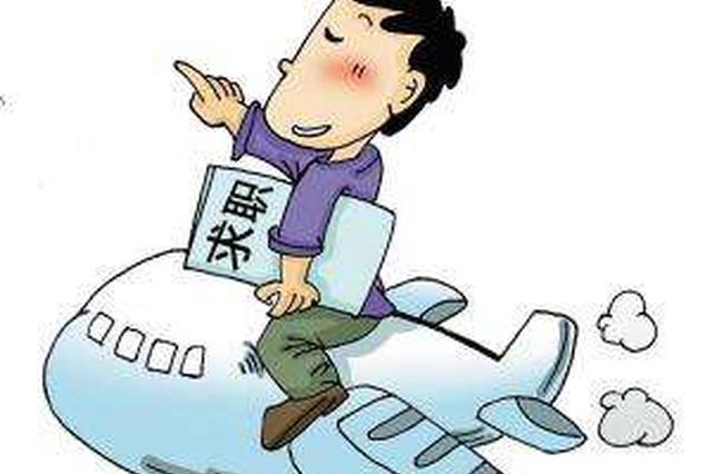 """郑州第三季度求职人员减少 """"慢就业""""现象有所体现"""