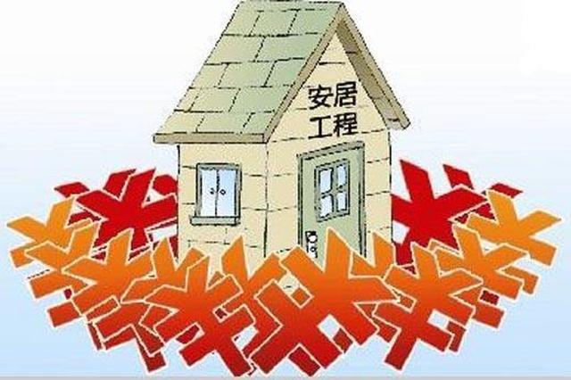 河南5年来保障性安居工程开工总量全国前三